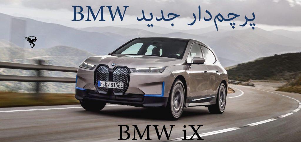 خودرو BMW iX
