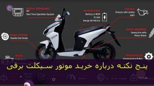 خرید موتور سیکلت برقی